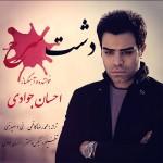 دانلود آهنگ جدید احسان جوادی به نام دشت سرخ