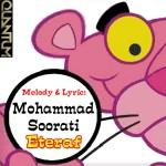 دانلود آهنگ جدید محمد صورتی به نام اعتراف