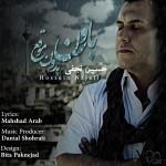 دانلود آهنگ جدید حسین نجفی به نام بارون بدون موقع