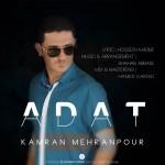 دانلود آهنگ جدید کامران مهرانپور به نام عادت