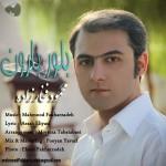 دانلود آهنگ جدید محمود فخار زاده به نام بلور بارون