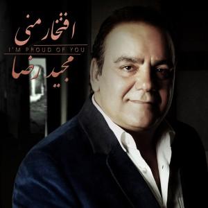 دانلود آلبوم جدید مجید رضا افتخار منی