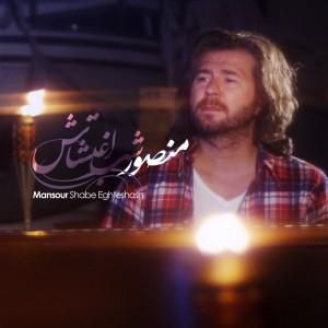 دانلود آهنگ جدید منصور شب اغتشاش