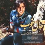 دانلود آهنگ جدید مسعود اخلاصی به نام حال خوب