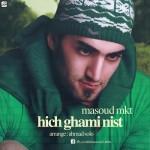 دانلود آهنگ جدید مسعود ام کی تی به نام هیچ غمی نیست