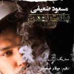 دانلود آهنگ جدید مسعود ضعیفی به نام پاکت بهمن