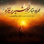 دانلود آهنگ جدید مهرداد عباسی به نام خورشید برنیزه