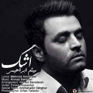 دانلود آهنگ جدید میثم ابراهیمی اشک