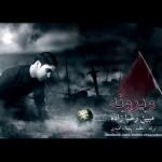 دانلود آهنگ جدید مبین رضا زاده به نام ویرونه