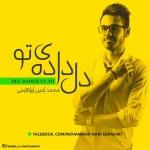 دانلود آهنگ جدید محمد امین ابراهیمی به نام دل داده ی تو