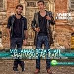 دانلود آهنگ جدید محمد رضا شاه و محمود اشرفی به نام آواره ی خیابون