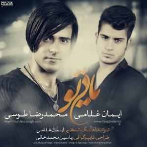 دانلود آهنگ جدید محمدرضا طوسی و ایمان غلامی یاد تو