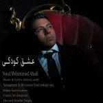 دانلود آهنگ جدید محمد احدی به نام عشق کودکی