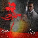دانلود آهنگ جدید محمد علی صدیقی به نام دلگیرم