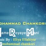 دانلود آهنگ جدید محمد Chamkori به نام همه رویای منی