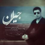 دانلود آهنگ جدید محمد دستیار به نام جیران