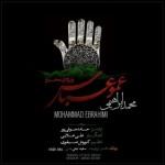 دانلود آهنگ جدید محمد ابراهیمی به نام عمو عباس