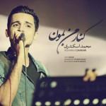 دانلود آهنگ جدید محمد اسکندری به نام کنار من بمون