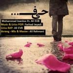 دانلود آهنگ جدید محمد عینانلو به نام حیف