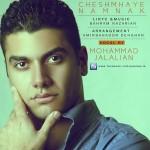 دانلود آهنگ جدید محمد جلیلیان به نام چشمهای نمناک