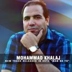 دانلود آهنگ جدید محمد خلج به نام من با تو