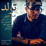 دانلود آهنگ جدید محمد خلیلی به نام تولد