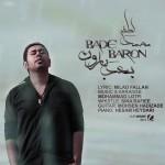 دانلود آهنگ جدید محمد لطفی به نام بعد بارون