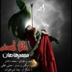 دانلود آهنگ جدید محمد ماهان به نام علی اصغر