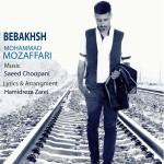 دانلود آهنگ جدید محمد مظفری به نام ببخش