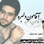 دانلود آهنگ جدید محمد رحیمی به نام آقامون دلبره