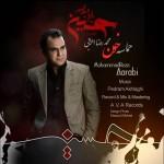 دانلود آهنگ جدید محمدرضا اعرابی به نام حماسه خون