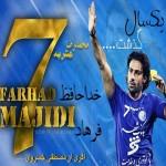 دانلود آهنگ جدید محمدرضا عشریه به نام خداحافظ فرهاد