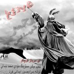 دانلود آهنگ جدید محمد نیسانی به نام ای سرباز کوچکم