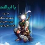 دانلود آهنگ جدید محمدرضا عسگری به نام یا ابوالفضل