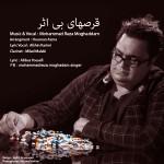 دانلود آهنگ جدید محمدرضا مقدم به نام قرصهای بی اثر