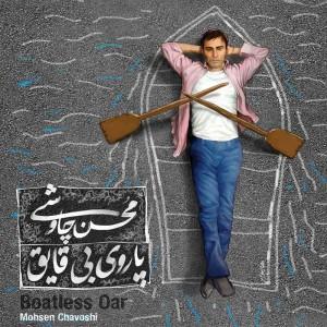 دانلود آلبوم جدید محسن چاوشی پاروی بی قایق