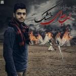 دانلود آهنگ جدید مصطفی احمدی به نام لبهای خشک