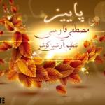 دانلود آهنگ جدید مصطفی فارسی به نام پاییز