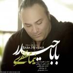 دانلود آهنگ جدید نیما مظفری به نام بابا حیدر