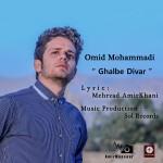 دانلود آهنگ جدید امید محمدی به نام قلب دیوار