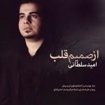 دانلود آهنگ جدید امید سلطانی به نام از صمیم قلب