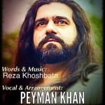 دانلود آهنگ جدید پیمان خان به نام یه دنیا