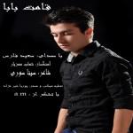 دانلود آهنگ جدید سعید فارس به نام قامت بابا