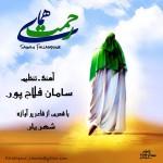 دانلود آهنگ جدید سامان فلاح پور به نام همای رحمت