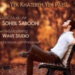 دانلود آهنگ جدید سهیل صبوحی به نام یک خاطره یک پاییز