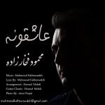 دانلود آهنگ جدید محمود فخار زاده به نام عاشقونه