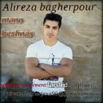 دانلود آهنگ جدید علیرضا باقرپور به نام منو بشناس