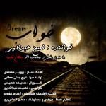 دانلود آهنگ جدید امین عبداللهی به نام خواب