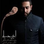 دانلود آهنگ جدید امیرحسام به نام میم