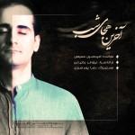 دانلود آهنگ جدید امیر حسین سمیعی به نام آخرین هجای شب